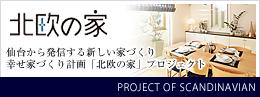 北欧の家プロジェクト|仙台から発信する新しい家づくり「北欧の家」プロジェクト