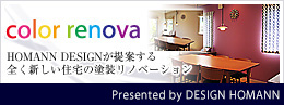 color renova|HOMANN DESIGNが提案する全く新しい住宅の塗装リノベーション